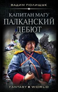 Капитан Магу. Палканский дебют - Вадим Полищук