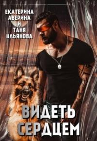 Видеть сердцем - Таня Ульянова