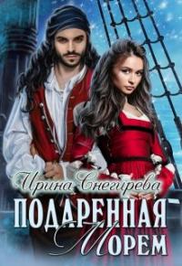Подаренная морем - Ирина Снегирева