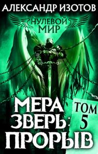 Мера зверь: Прорыв - Александр Изотов