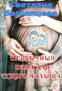 Необычный папа для чужого малыша - Светлана Багрянцева
