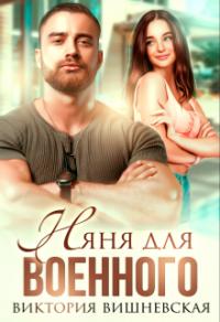 Няня для военного - Виктория Вишневская