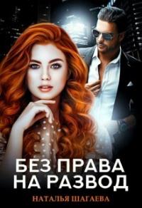 Без права на развод - Наталья Шагаева