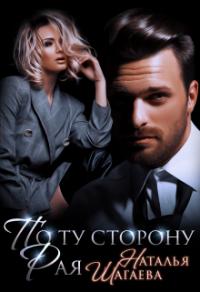 По ту сторону Рая - Наталья Шагаева