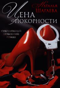Цена покорности - Наталья Шагаева