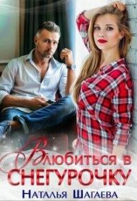 Влюбиться в снегурочку - Наталья Шагаева
