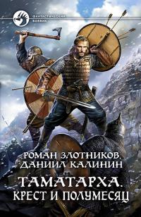 Таматарха. Крест и Полумесяц - Роман Злотников