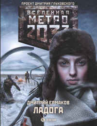 Метро 2033. Ладога - Дмитрий Ермаков