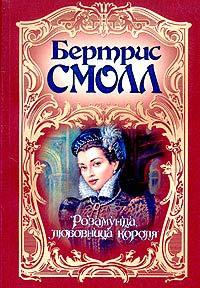 Розамунда, любовница короля - Бертрис Смолл