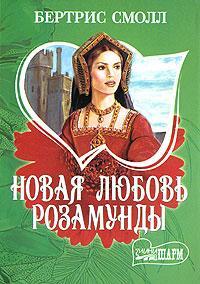 Новая любовь Розамунды - Бертрис Смолл