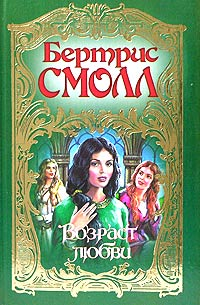 Возраст любви - Бертрис Смолл