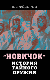 Новичок. История тайного оружия - Лев Федоров