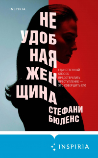 Неудобная женщина - Стефани Бюленс
