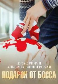 Подарок от босса - Альбина Вишневская