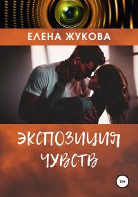 Экспозиция чувств - Елена Жукова