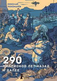 290 миллионов лет назад и далее - Николай Пономарев