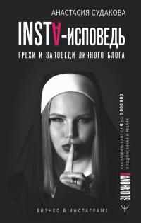 INSTA-исповедь: грехи и заповеди личного блога. Как развить блог от 0 до 1 000 000 в подписчиках и рублях - Анастасия Судакова