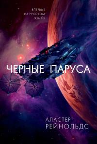 Черные паруса - Аластер Рейнольдс