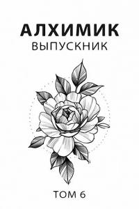 Выпускник - Роман Пастырь