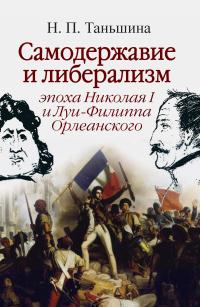 Самодержавие и либерализм: эпоха Николая I и Луи-Филиппа Орлеанского - Наталия Таньшина
