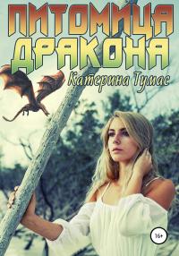 Питомица дракона - Катерина Тумас