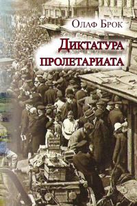 Диктатура пролетариата - Олаф Брок