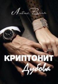 Криптонит Дубова - Алёна Воля