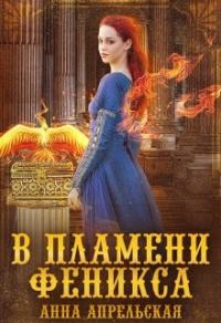 В пламени феникса - Анна Апрельская