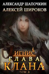 Глава клана. Том 2 - Алексей Широков