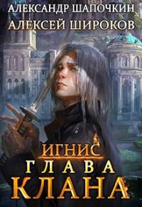 Глава клана. Том 1 - Алексей Широков