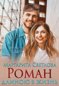 Роман длиною в жизнь - Маргарита Светлова