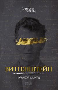 Витгенштейн - Франсуа Шмитц