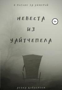 Невеста из Уайтчепела - Анна Лакманова