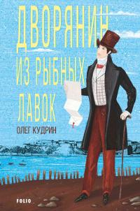 Дворянин из Рыбных лавок - Олег Кудрин