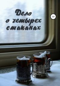 Дело о четырёх стаканах - Джизет