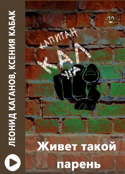 Каганов Леонид, Ксения Кабак - Живет такой парень