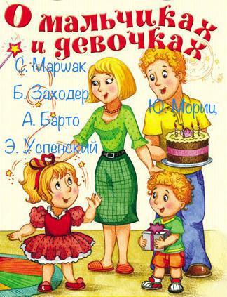 О мальчиках и девочках. Сборник детских стихотворений.