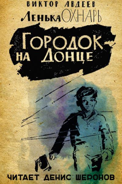 Авдеев Виктор - Городок на Донце