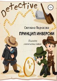 Принцип инверсии. Книга для смекалистых детей - Светлана Подчасова