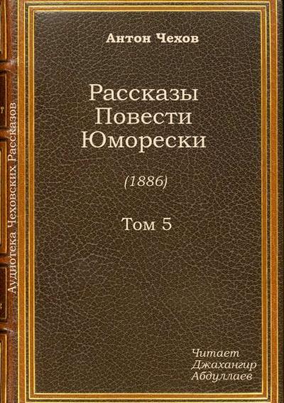 Чехов Антон - Отрава