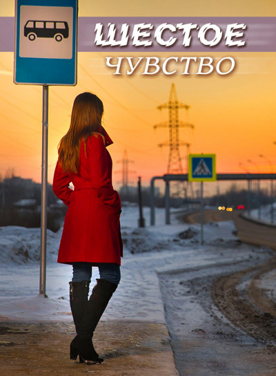 Стахеева Ирина - Шестое чувство