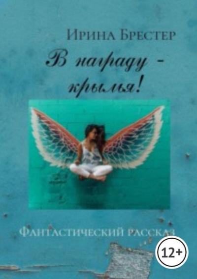 Брестер Ирина - В награду-крылья