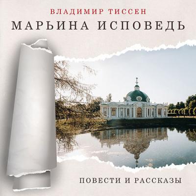 Тиссен Владимир - Марьина исповедь