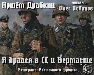 Драбкин Артем - Я дрался в СС и Вермахте. Ветераны Восточного фронта
