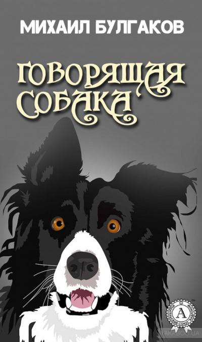 Булгаков Михаил - Говорящая собака
