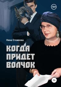 Когда придет Волчок - Нина Стожкова