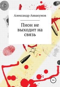 Пион не выходит на связь - Александр Аввакумов