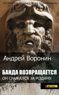 Банда возвращается - Андрей Воронин