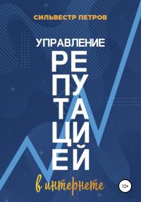 Управление репутацией в интернете - Сильвестр Петров