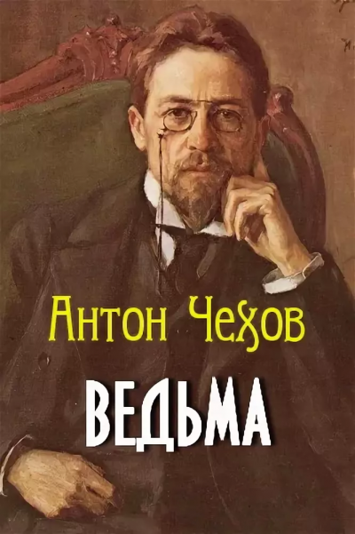 Чехов Антон - Ведьма